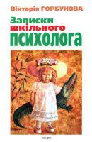 Горбунова Вікторія Записки шкільного психолога 978-966-2961-41-6