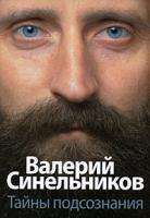 Валерий Синельников Тайны подсознания 978-5-9524-4223-8 978-5-9524-4604-5