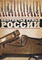 Виктор Шунков Охотничьи ружья России 978-5-699-44118-1
