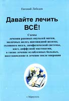 Лебедев Евгений Давайте лечить ВСЁ! 966-8208-56-0
