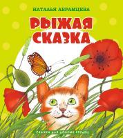 Абрамцева Наталья Рыжая сказка 978-5-389-05293-2