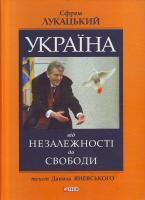 Лукацкий Україна Вiд незалежностi до свободи 966-03-3094-4