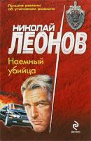 Леонов Николай Наемный убийца 978-5-699-35969-1