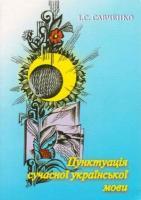 Савченко Ірина Пунктуація сучасної української мови 966-693-136-2