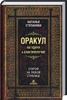 Степанова Наталья Оракул на удачу и благополучие 978-966-14-9656-8