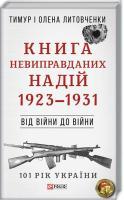 Тимур і Олена Литовченки Від війни до війни. Книга Невиправданих Надій (1923-1931) 978-966-03-8189-6