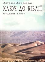 Джирланда Антоніо Ключ до Біблії: Старий Завіт 978-966-8744-86-0