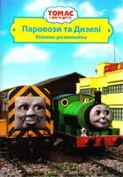 Книжка-розвивайка. Паровози та Дизелі. Томас і його друзі 978-617-500-074-8
