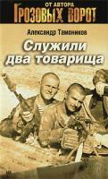 Александр Тамоников Служили два товарища 978-5-699-40057-7