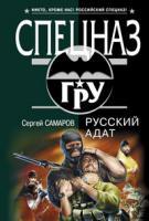 Сергей Самаров Русский адат 978-5-699-33046-1