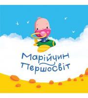 Цвілодуб Світлана Марійчин першосвіт 978-617-7420-09-4