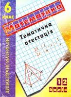Капіносов Анатолій Дидактичні матеріали для тематичного оцінювання з математики. 6 клас 966-562-429-6