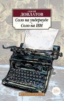 Довлатов Сергей Соло на ундервуде. Соло на IBM 978-5-389-05669-5