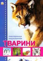 Укладач Жабська Т. С. Тварини: Ілюстрована енциклопедія 978-966-2619-41-6
