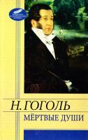 Гоголь Николай Мертвые души 978-966-03-6031-0