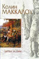 Колин Маккалоу Битва за Рим (Венец из трав) 5-699-04088-9