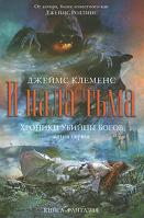 Джеймс Клеменс Хроники убийцы богов. Книга 1. И пала тьма 978-5-699-42354-5