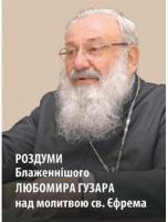Гузар Любомир Роздуми Блаженнішого Любомира Гузара над молитвою св. Єфрема 978-966-938-132-3