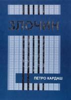 Кардаш Петро  Злочин 0-9581038-0-1
