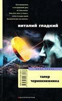 Гладкий Виталий Талер чернокнижника 978-5-9524-3853-8