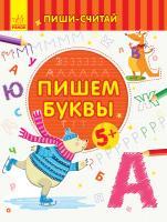 Каспарова Юлія Пиши-считай. Пишем буквы. Письмо. 5-6 лет 978-966-74-9972-3