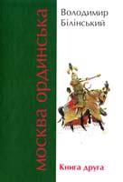 Білінський Володимир Москва Ординська (XIII—XVI століття): Історичне дослідження. — Книга друга 978-966-355-079-4