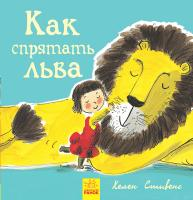Хелен Стивенс Как спрятать льва. Книга 1