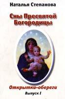 Степанова Наталья Сны Пресвятой Богородицы. Открытки-обереги. Выпуск 1