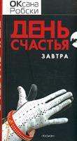 Оксана Робски День счастья - завтра 5-353-02044-8