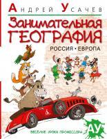 Усачёв Андрей Занимательная география. Россия. Европа 978-5-389-02964-4