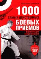 Травников Александр 1000 самых действенных боевых приемов 978-5-17-063960-1