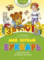 Степанов Владимир Мой первый букварь 978-5-389-12224-6