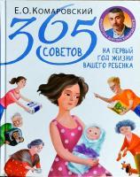 Комаровский Евгений 365 советов на первый год жизни вашего ребенка 978-966-2065-35-0