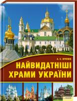 Івченко Андрій Найвидатніші храми України 978-966-14-0935-3
