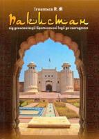 Ігнатьєв Павло Пакистан: від деколонізації Британської Індії до сьогодення 978-617-614-058-0