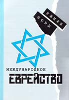 Форд Генри МЕЖДУНАРОДНОЕ ЕВРЕЙСТВО