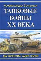 Александр Больных Танковые войны XX века 978-5-699-43130-4