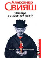 Александр Свияш 90 шагов к счастливой жизни. От Золушки до принцессы 978-5-9524-3495-0
