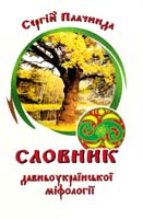 Плачинда Сергій Словник давньоукраїнської міфології 966-8263-28-6