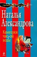 Наталья Александрова Камешки чистой воды 978-5-699-36222-6