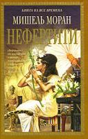 Мишель Моран Нефертити 978-5-699-29056-7
