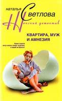 Светлова Наталья Квартира, муж и амензия 978-5-9524-2717-4