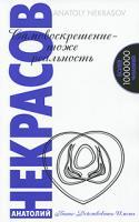 Анатолий Некрасов Самовоскрешение - тоже реальность 978-5-413-00092-2