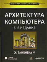 Э. Таненбаум Архитектура компьютера (+ CD-ROM) 5-469-01274-3, 0-13-148521-0