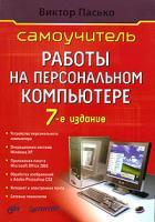 Виктор Пасько Самоучитель работы на персональном компьютере 5-469-01492-4, 966-552-189-6