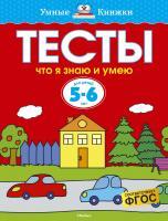 Земцова Ольга Что я знаю и умею. Тесты для детей 5-6 лет 978-5-389-05282-6