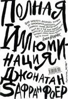 Джонатан Фоер Полная иллюминация 5-699-12824-7