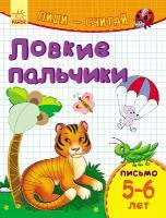 Каспарова Юлія Пиши-считай. 5-6 лет. Письмо. Ловкие пальчики