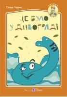 Сорока П. Це було у Дивограді: весела дитяча казочка 978-966-07-3194-3