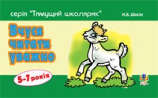 Шост Наталія Богданівна Вчуся читати уважно 978-966-10-1360-4